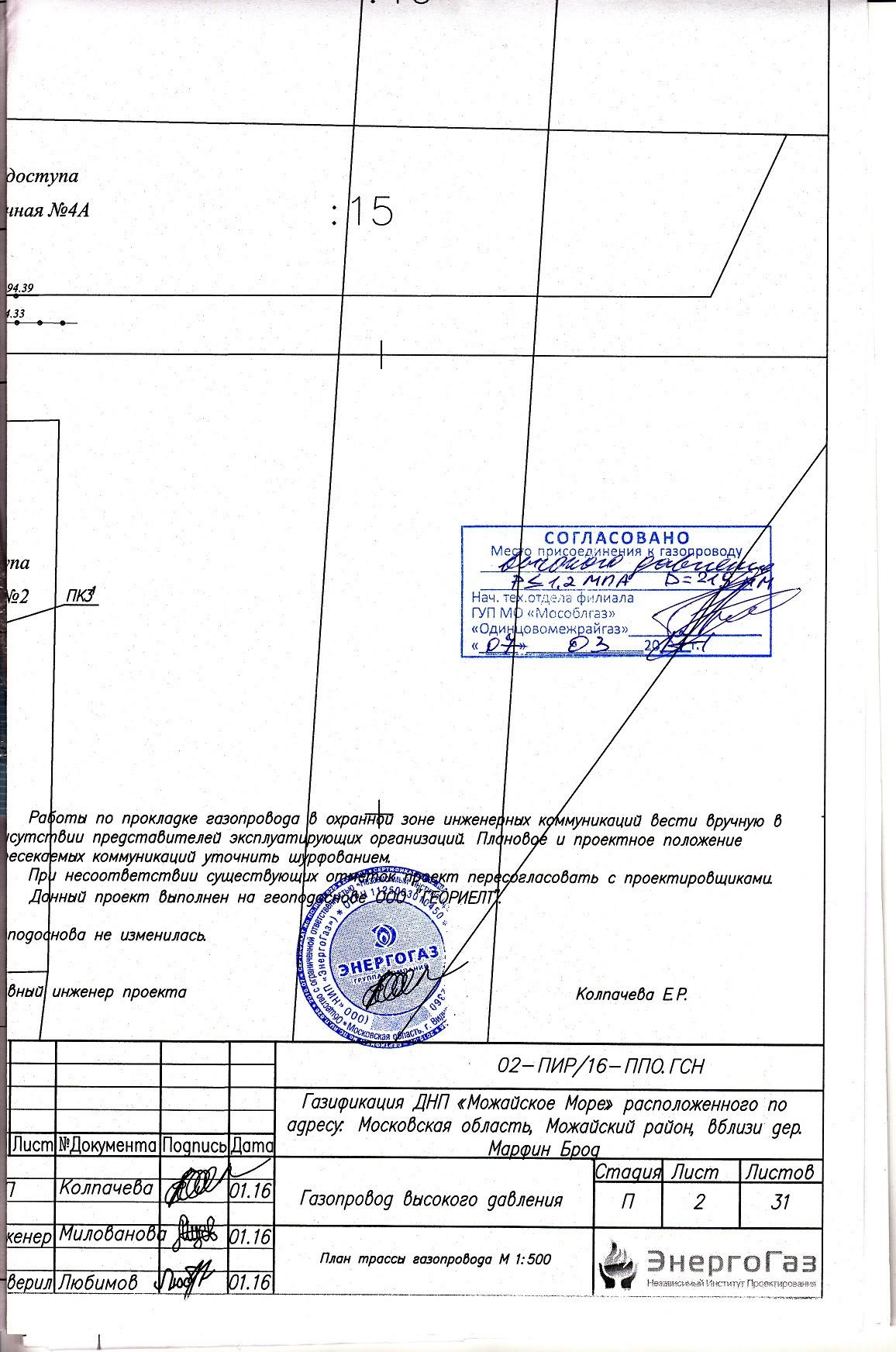 "Газификация ДНП: согласование от ""Одинцовомежрайгаз"""