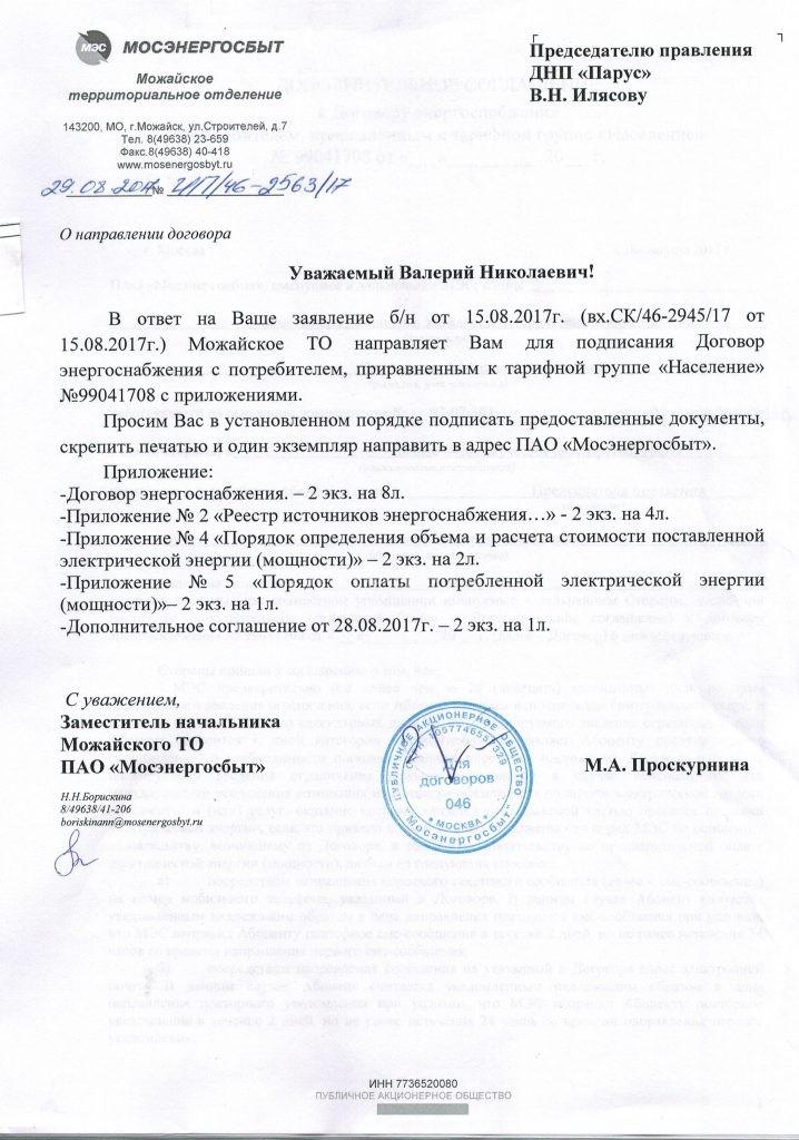 Договор с Мосэнергосбытом