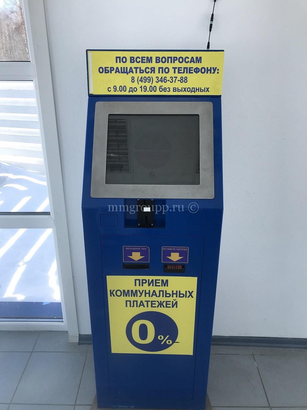 Установлен платежный терминал для оплаты членских взносов