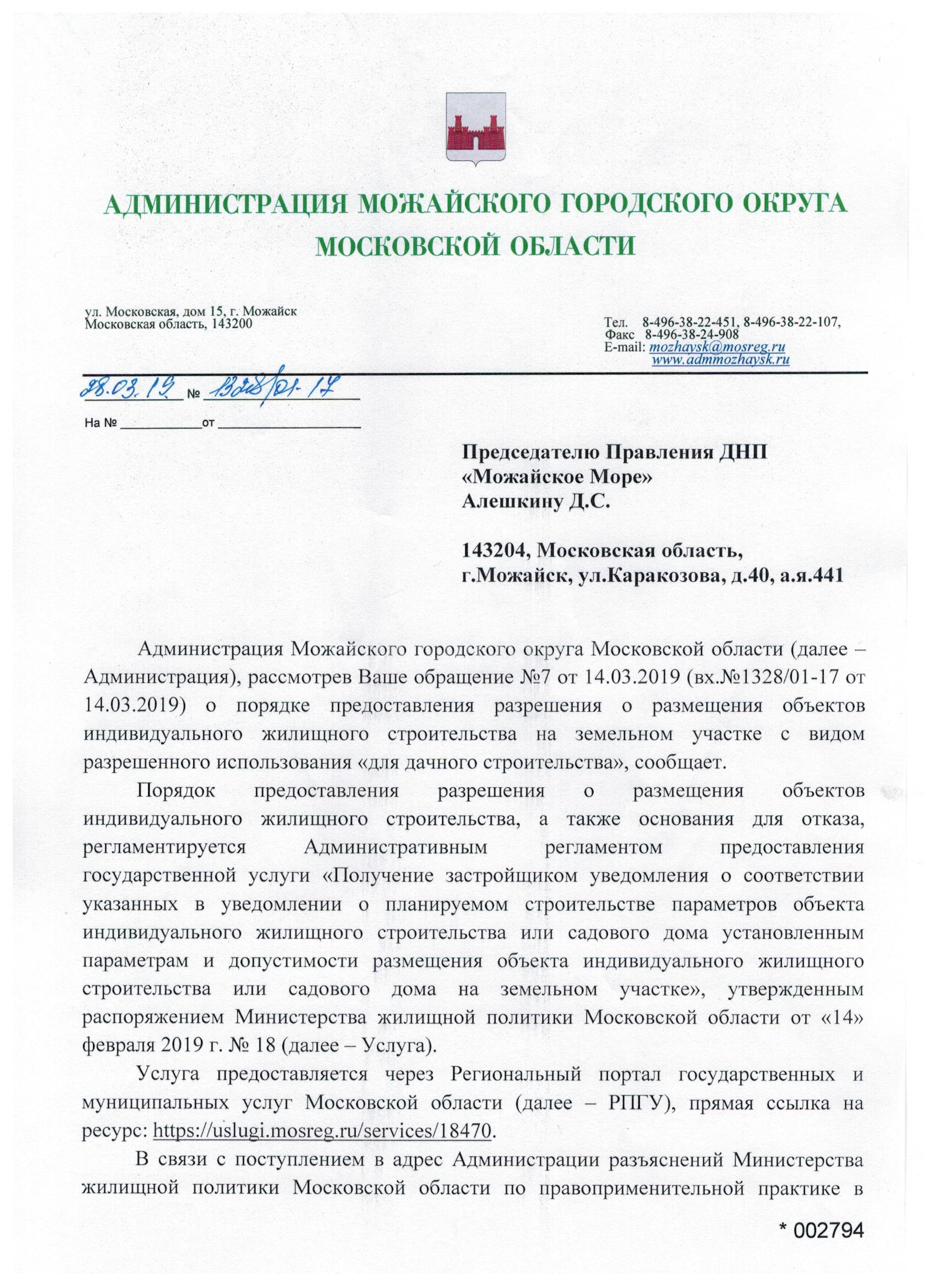 Разрешение на строительство на участке: ответ администрации