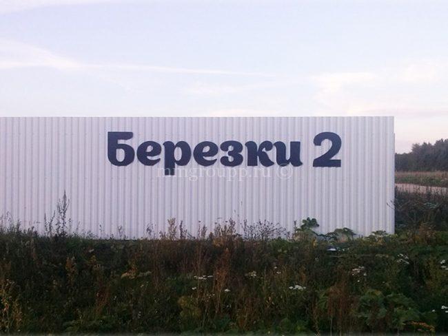 поселок Березки 2