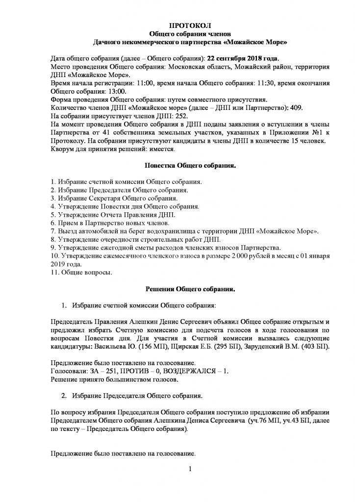 Протокол общего собрания членов ДНП Можайское море от 22.09.2018