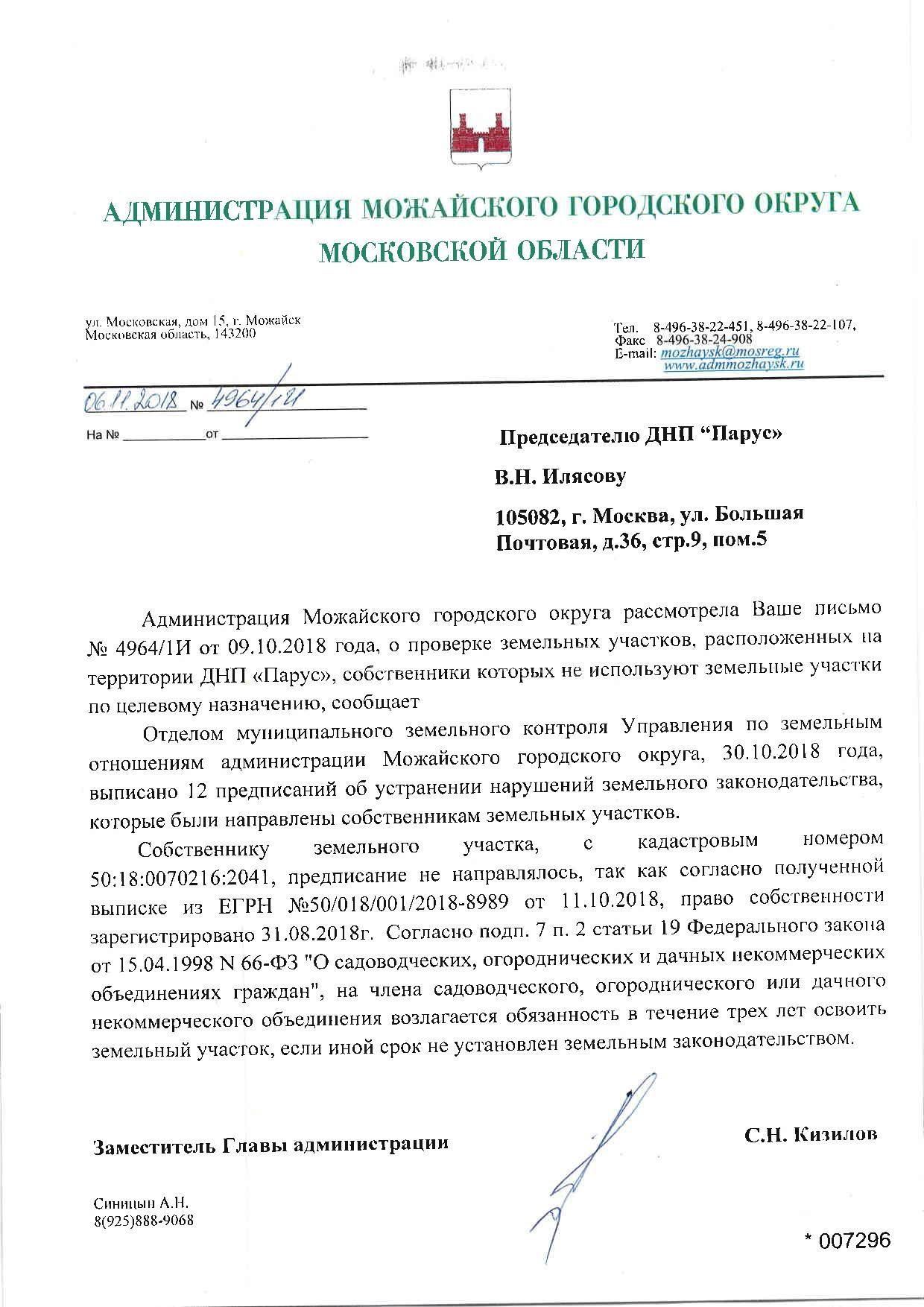 """Ответ от администрации по целевому использованию участков в ДНП """"Парус"""""""